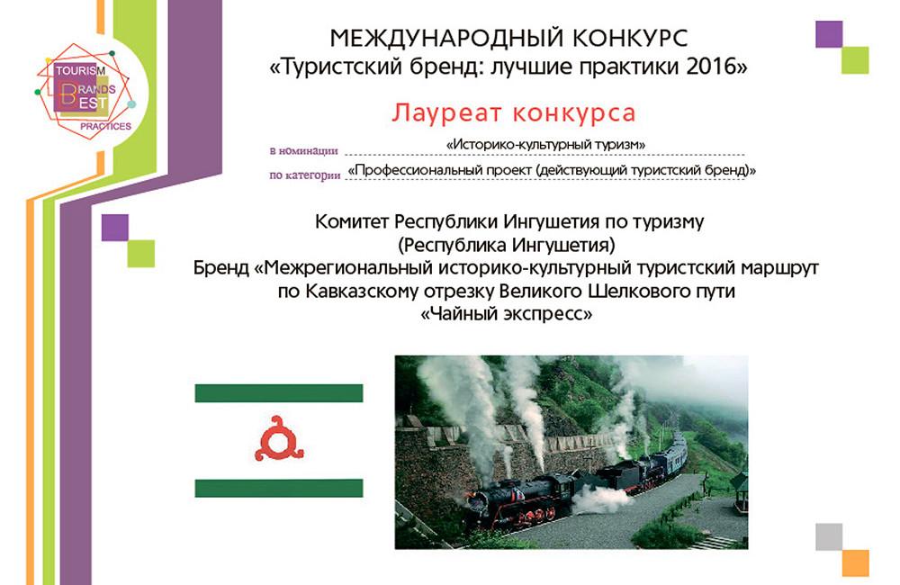 «Чайный экспресс» стал лауреатом Международного конкурса «Туристский бренд: лучшие практики – 2016»