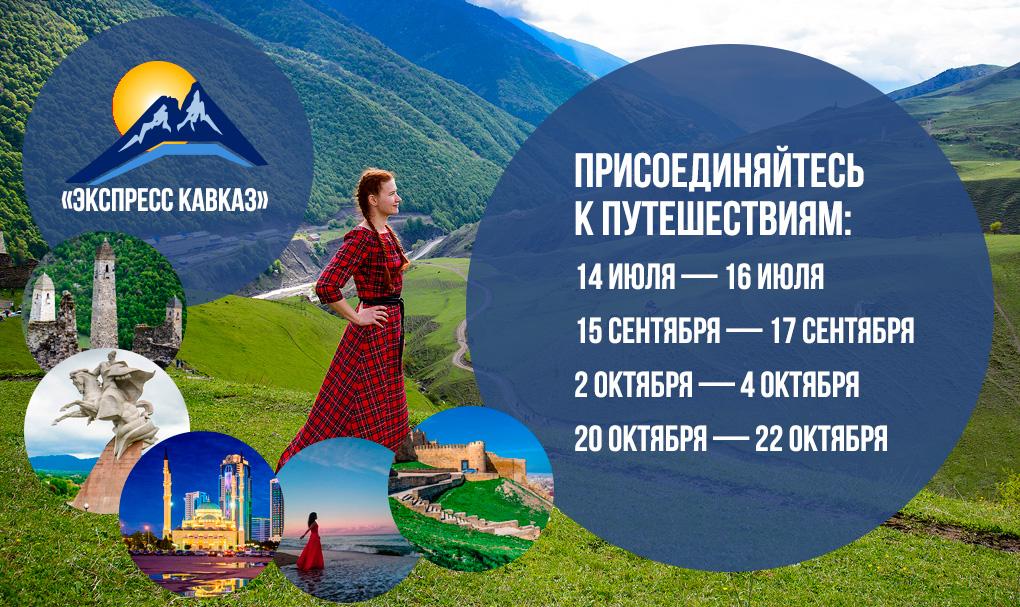 «Экспресс Кавказ»
